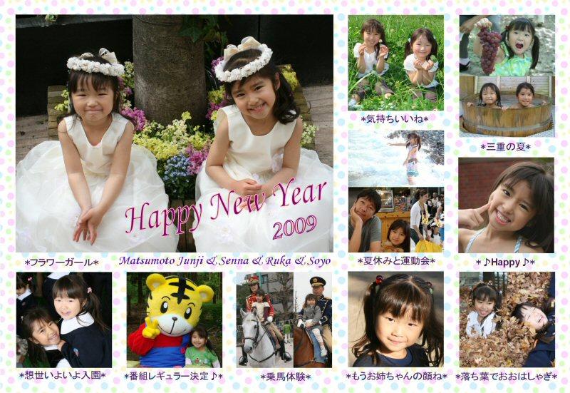 20090101_matsumoto