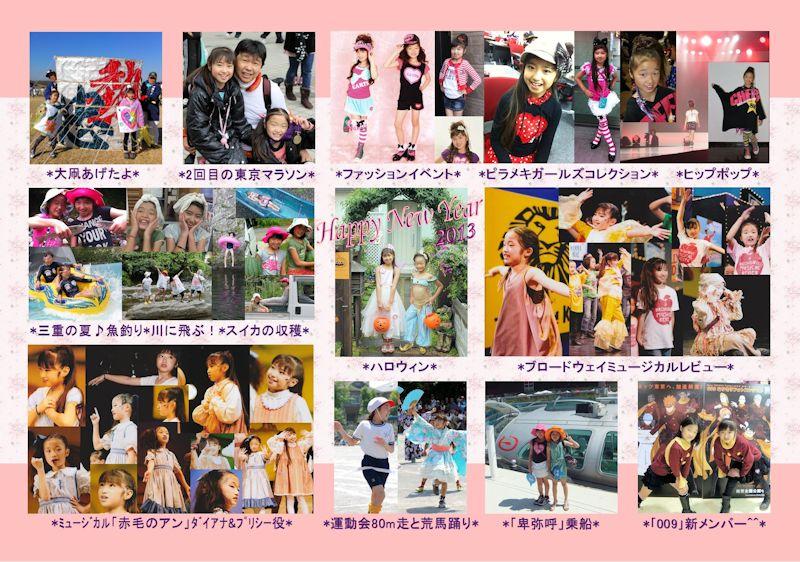 2013_web